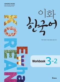 이화 한국어 Workbook 3-2