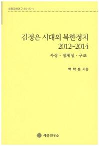 김정은 시대의 북한정치 2012~2014