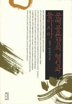 문예공론장의 형성과 동아시아