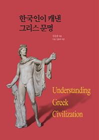 한국인이 캐낸 그리스 문명