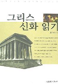 그리스 신화 읽기