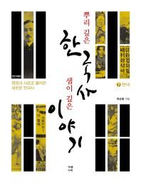 뿌리 깊은 한국사 샘이 깊은 이야기. 7: 현대