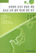 남북한의 실질적 통합을 위한 청소년 교류 합력 제도화 방안 연구