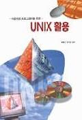 사용자와프로그래머를위한 UNIX 활용