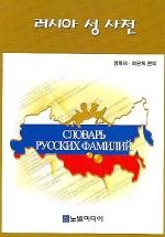 러시아 성 사전