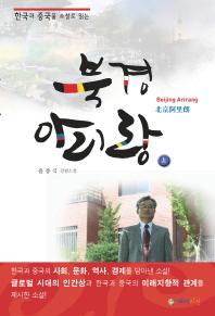 한국과 중국을 소설로 읽는 북경 아리랑(상)