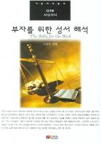 부자를 위한 성서 해석