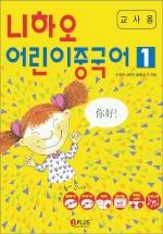 니하오 어린이 중국어. 1(교사용)