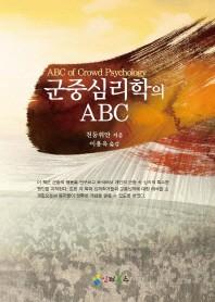 군중심리학의 ABC