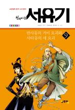 천웨이동 서유기. 9: 반사동의 거미 요괴와 사타동의 세 요괴