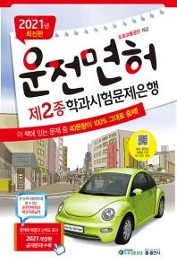 운전면허 제2종 학과시험문제은행(2021)