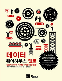데이터 웨어하우스 멘토(The Data Warehouse Mentor)