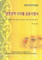 생명공학 의약품 표준시험서