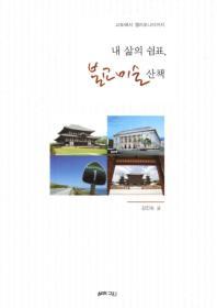 내 삶의 쉼표 불교미술산책