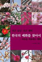 한국의 매화를 찾아서