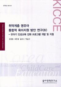 취약계층 영유아 통합적 육아지원 방안 연구(IV)