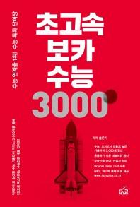 초고속보카 수능 3000