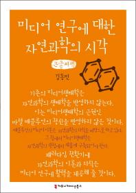미디어 연구에 대한 자연과학의 시각(큰글씨책)