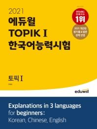 에듀윌 토픽 한국어능력시험 TOPIK 1(2021)