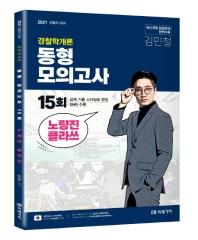 경찰학개론 동형 모의고사 15회(2021)