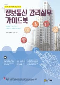 스마트 홈 스마트 빌딩 시대의 정보통신 감리실무 가이드북