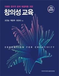 창의성 교육