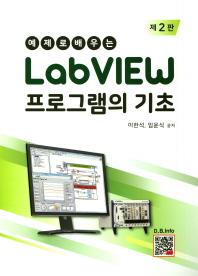 예제로 배우는 LabVIEW 프로그램의 기초