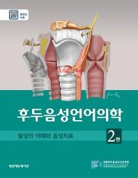 후두음성언어의학: 발성의 이해와 음성치료
