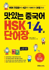 맛있는 중국어 HSK 1-4급 단어장