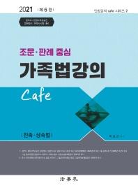가족법강의 Cafe(2021)