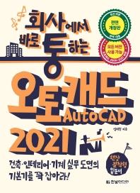회사통 회사에서 바로 통하는 오토캐드 AutoCAD 2021