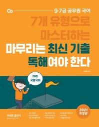 국왕국어 마무리는 최신 기출 독해여야 한다(2021)
