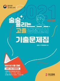 고졸 검정고시 기출문제집(2021)