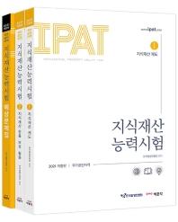 지식재산능력시험 기본서+예상문제집 세트(2021)