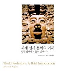 세계 선사 문화의 이해