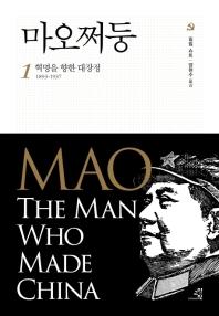 마오쩌둥. 1: 혁명을 향한 대장정 1893~1937
