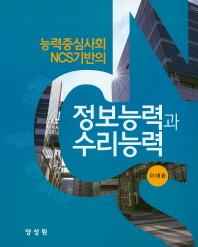 능력중심사회 NCS기반의 정보능력과 수리능력