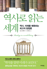 역사로 읽는 세계