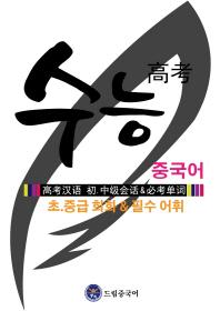 수능 중국어 초 중급 회화 & 필수 어휘