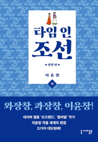 타임 인 조선: 한양 편(하)