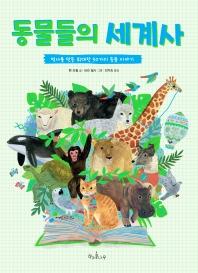 동물들의 세계사