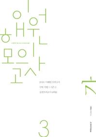 고등 수학 가형 이해원 모의고사(봉투)(2020)