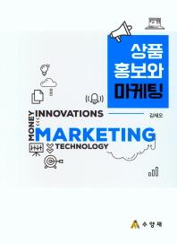 상품 홍보와 마케팅
