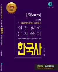 한국사 단원별 실전문제 실전심화 문제풀이(2020)