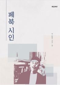 페북 시인