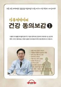 김용석의 건강 동의보감