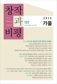 창작과비평 157호(2012년 가을호)