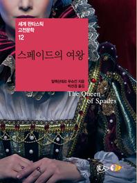 스페이드의 여왕 - 세계 판타스틱 고전문학 012