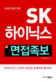 SK하이닉스 면접족보: 2016년 상반기 채용 면접 대비
