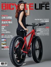 자전거생활 2016년 2월호
